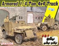ドラゴン1/35 '39-'45 Seriesアメリカ 1/4トン 4×4 装甲トラック キャリバー50 機関銃付き 3in1