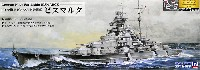 ドイツ海軍 戦艦 ビスマルク 旗・艦名プレート エッチングパーツ付き