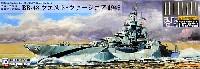 アメリカ海軍 戦艦 BB-48 ウェスト・ヴァージニア 1945 真ちゅう挽き物砲身 / 旗・艦名プレート エッチングパーツ付き