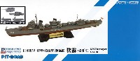 日本海軍 特型 (綾波型) 駆逐艦 狭霧