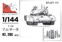 ロシア T-14 アルマータ