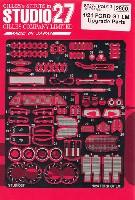 スタジオ27ツーリングカー/GTカー デティールアップパーツフォード GT ル・マン アップグレードパーツ