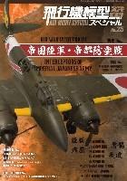 飛行機模型スペシャル 25 帝国陸軍 帝都防空戦
