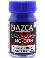 ガイアノーツNAZCA カラーシリーズNC-009 コバルトバイオレット
