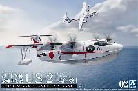 アオシマ1/144 エアクラフト海上自衛隊 救難飛行艇 US-2 試作機