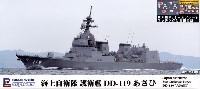 海上自衛隊 護衛艦 DD-119 あさひ 旗・艦名プレート エッチングパーツ付き