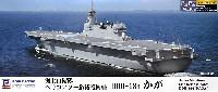 海上自衛隊 ヘリコプター搭載護衛艦 DDH-184 かが 旗・艦名プレート エッチングパーツ付き