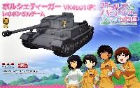 ポルシェティーガー VK4501(P) レオポンさんチーム (ガールズ&パンツァー 最終章)