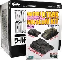 ワールドタンクミュージアムキット Vol.5 決戦 ドイツ軍 対 アメリカ軍 (1BOX)
