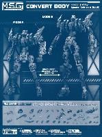 コンバートボディ Special Edition A (BLUE)