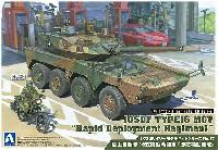 アオシマ1/72 ミリタリーモデルキットシリーズ陸上自衛隊 16式機動戦闘車 即応機動連隊