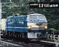 電気機関車 EF66 前期型