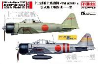 ファインモールド1/72 航空機帝国海軍 十二試艦戦 & 零戦一一型
