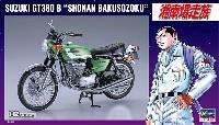 ハセガワ1/12 バイクシリーズスズキ GT380 B 湘南爆走族