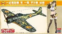 荒野のコトブキ飛行隊 一式戦闘機 隼 一型 ザラ機 仕様