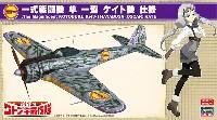 荒野のコトブキ飛行隊 一式戦闘機 隼 一型 ケイト機 仕様