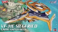 ハセガワ1/72 マクロスシリーズVF‐31E ジークフリード チャック機 マクロスΔ