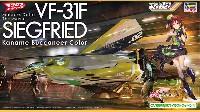 ハセガワ1/72 マクロスシリーズVF-31F ジークフリード カナメ バッカニア カラー 劇場版マクロスΔ