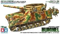 タミヤ1/35 ミリタリーミニチュアシリーズドイツ軍 重自走榴弾砲 フンメル 後期型