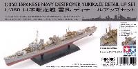日本駆逐艦 雪風 ディテールアップセット