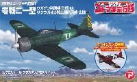 荒野のコトブキ飛行隊 零戦 二一型 ウガデン所属機 仕様 / サクラガオカ騎士団所属機 仕様