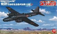 荒野のコトブキ飛行隊 飛龍 自由博愛連合所属機 仕様