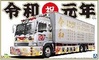 令和元年 (大型冷凍車)