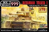 ウォルターソンズモデルキット 999ドイツ ティーガー 1 チュニジア 1943年 春