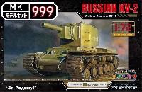 ウォルターソンズモデルキット 999ロシア KV-2 重戦車 ウクライナ 1941年 夏