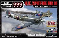 ウォルターソンズモデルキット 999イギリス スピットファイア MK.9 ブリテン 1943年8月