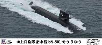 海上自衛隊 潜水艦 SS-501 そうりゅう