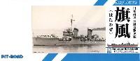 日本海軍 神風型 駆逐艦 旗風
