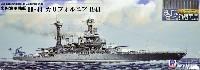 アメリカ海軍 テネシー級戦艦 BB-44 カリフォルニア 1941 真ちゅう挽き物砲身、旗・艦名プレート エッチングパーツ付き