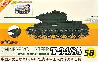 中国人民志願軍 T-34/85 w/中国人民志願兵