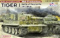Sd.Kfz.181 ティーガー 1 中期生産型 w/ツィメリットコーティング オットー・カリウス マリナーファの戦い 1944