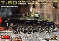T-60 第37工場 スベルドロフスク製 1942年 春 フルインテリア