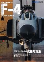 航空自衛隊 F-4 ファントム 2 写真集