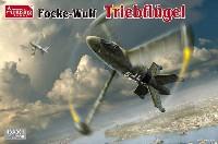フォッケウルフ トリープフリューゲル ドイツ 垂直離着陸迎撃機