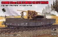 ティーモデル1/72 ミリタリー プラモデルドイツ 重平貨車 50t Ssys w/88mm FlaK36 シルバーオークリーフセット