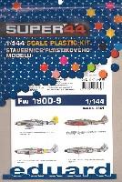 エデュアルド1/144 SUPER44フォッケウルフ Fw190D-9