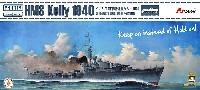 フライホーク1/700 艦船イギリス海軍 駆逐艦 ケリー 1940年