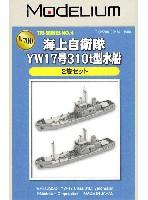 海上自衛隊 YW17号 310t型 水船