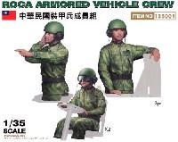 フリーダムモデル1/35 ミリタリーミニチュアワールドROCA 装甲車両 クルー