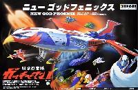ニュー ゴッドフェニックス (科学忍者隊 ガッチャマン 2)