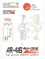 AW-002 AR-416 2in1