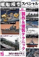 モデルアート艦船模型スペシャル艦船模型スペシャル No.72 艦船模型の製作 & 塗装テクニック