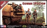 ドイツ 自走砲兵セット