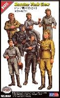 ホビーボス1/35 ファイティングビークル シリーズロシア 戦車兵セット