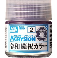 令和 慶祝カラー 菫 (RCN-2)