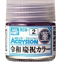 GSIクレオス水性カラー アクリジョン令和 慶祝カラー 菫 (RCN-2)